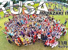 IKUSA MIYAZAKI ITの陣のイメージ画像