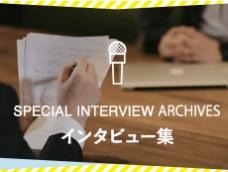 スペシャルインタビュー集のイメージ画像