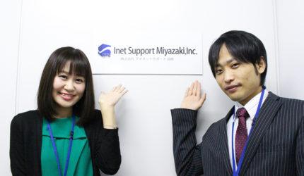 株式会社アイネットサポート宮崎のイメージ画像